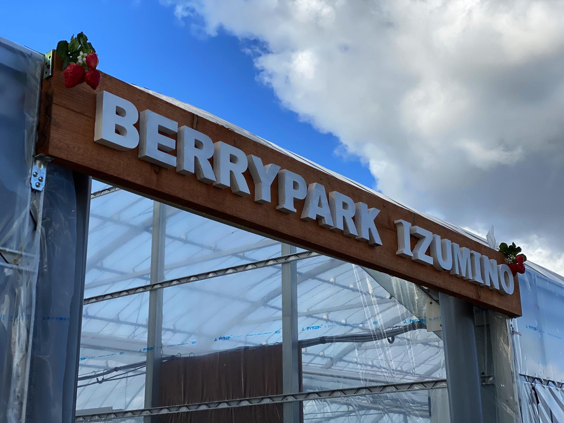 観光農園 Berry parkいずみの様